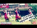 KUTU MA KUTU | Dance Cover Video | Quick Choreography By Stupid Anrup Dipu