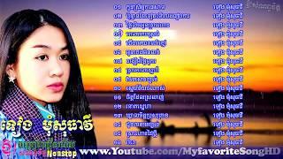 Download Lagu កូនស្រីអ្នកនេសាទ - ទៀង មុំសុធាវី - Tieng Mom Sotheavy songs collection Part 01 Gratis STAFABAND