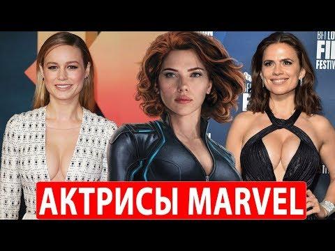 ТОП 8 – самых сексуальных актрис в киновселенной Марвел