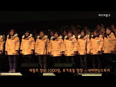 세월호 1000일, 유가족들 합창 - 네버엔딩스토리