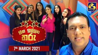 Hitha Illana Tharu 2021-03-07 Live