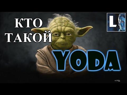 ПроЗВ#26. Кто такой Йода? СУТЬ и РАННЯЯ ИСТОРИЯ, а также судьба этого персонажа Star Wars!