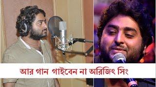 অরিজিৎ সিং আর গান গাইবেন না !! কারণ জেনে নিন   Arijit Singh will stop singing 2016 !!