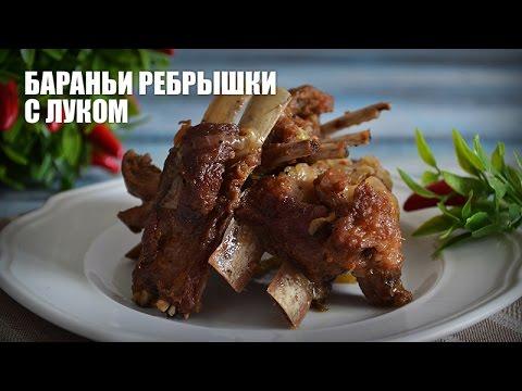 Бараньи ребрышки рецепт с фото лучший рецепт