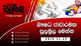 Neth Fm Balumgala 2019-11-29