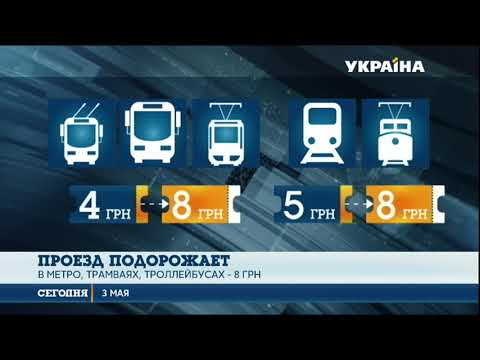 В Киеве снова подорожает проезд в транспорте