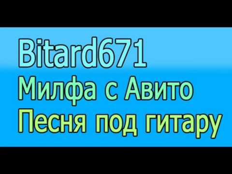 Bitard671 - Милфа с авито