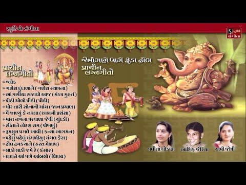 Gujarati Lagan Geet | Lalita Ghodadra Asif Jeriya Ami Joshi | Marriage Song