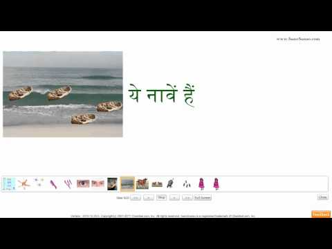 Hindi learning software : worksheet #3.5.4 @SunoSunao.com