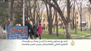 تراجع مستوى مؤسسات التعليم العالي بأفغانستان