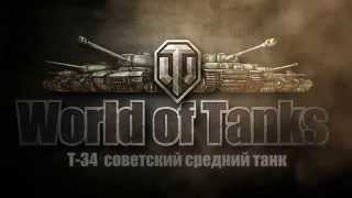 T-34 СССР World of Tanks