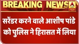 Ashish Pandey In Police Custody Post His Surrender | ABP News