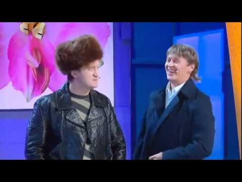 Уральские Пельмени - Гозы гамашки лилии!