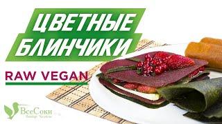 Рецепт цветных сыроедческих блинов с помощью соковыжималки Hurom, блендера и дегидратора L'equip