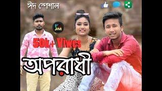 Oporadhi(অপরাধী) || Bangla Funny Video || FUN JOCKY MOCKY || Tripura Youtuber 2018 ||
