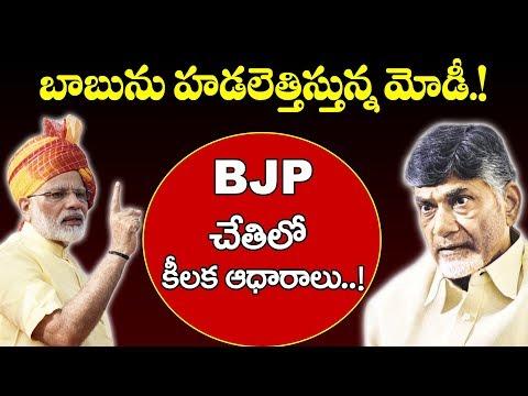 బాబును హడలెత్తిస్తున్న మోడీ : BJP చేతిలో కీలక ఆధారాలు | IT rides on TDP leaders | S Cube Hungama