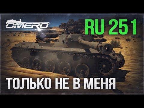 Обзор Ru 251: ТОЛЬКО НЕ В МЕНЯ! Есть ли жизнь после