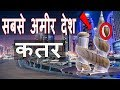 दुनिया के 10 सबसे अमीर देश 2018 | Top 10 Richest Country in The World (In Hindi)