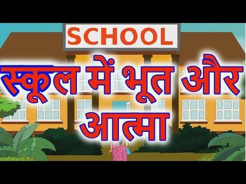 स्कूल में भूत   Hindi Kahaniya   Moral Story for Kids   Hindi Cartoon Video Maha Cartoon TV XD thumbnail