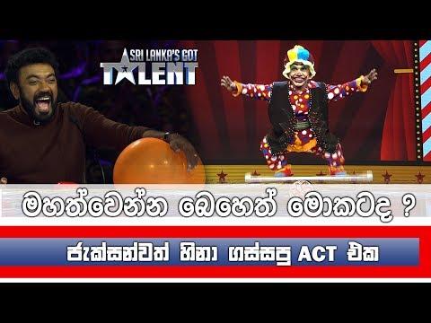 ජැක්සන්වත් හිනා ගස්සපු comedy act එක | Sri Lanka's Got Talent 2018 #SLGT