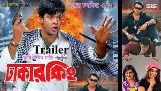 DHAKER KING   Official Trailer   Bengali Movie   Shakib Khan   Apu Biawas   SIS Media