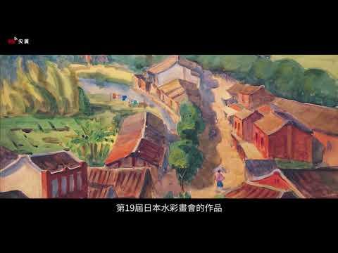 """Bảo tàng Mỹ thuật (7) Nghê Tưởng Hoài –""""Nhà Kỷ niệm Lý Xuân Sanh ở Đài Bắc"""""""