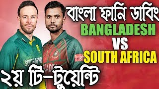 Bangladesh vs South Africa|Bangla Funny Dubbing|Bangla Funny Video|Mama Problem