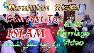 Ukrainian Sister Julia Convert To Islam &Her Shahada ???? اوكرانيه تنطق الشهاده приняла ислам