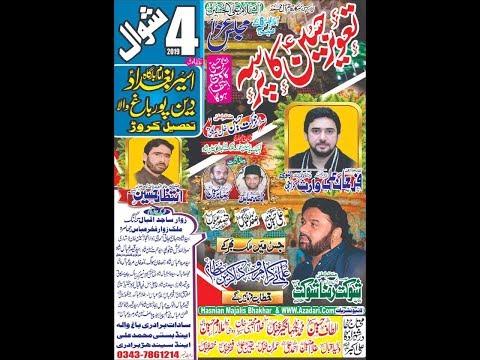 Live Majlis 4 Shawal 2019 Bagh Wala Dinpur Karor Layyah