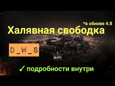 Халявная свободка | D_W_S | Wot Blitz