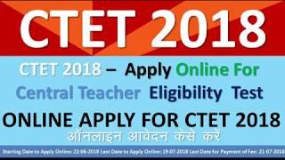 CTET 2018 Notification, Exam Dates, Online Form क्या होगा 2018 में CTET