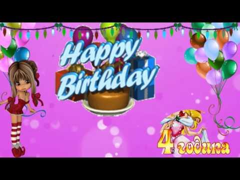 С днем рождения поздравления 4 года девочке картинки 47