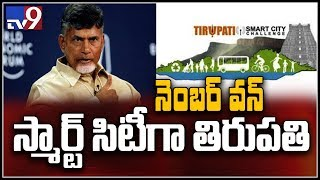 Chandrababu speech at Clean and Green Rally public meet || Tirupati