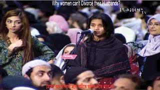 মেয়েরা স্বামীকে ডির্ভোস দিতে পারে না কেন? Why Women cant devorce Husbend? Dr Zakir Naik Lecture FSA