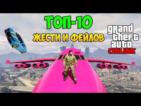 ТОП-10 ЖЕСТИ и ФЕЙЛОВ в GTA 5 & GTA ONLINE