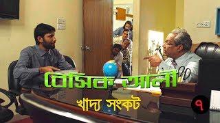 কমেডি সিরিজ বেসিক আলী ৭ খাদ্য সঙ্কট| Bangla Comedy Natok Basic Ali 7