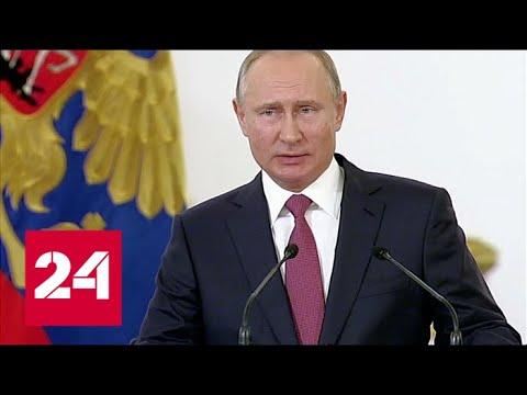 Москва. Кремль. Церемония вручения Государственных премий РФ. Полное видео