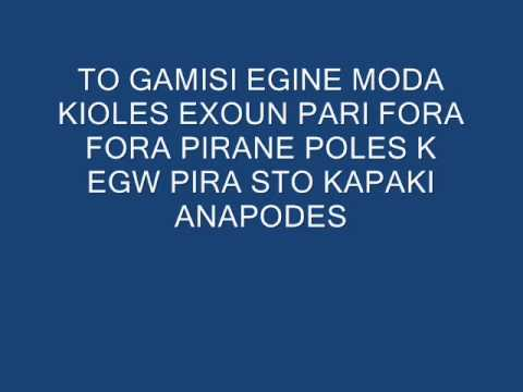 To gamisi egine moda scar mc A.M.wmv