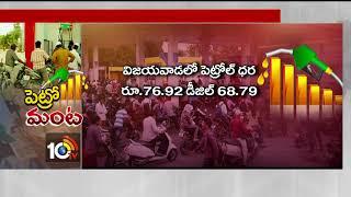 పెంట్రో మంటలు..| Petrol Rates Hikes Again | #Story