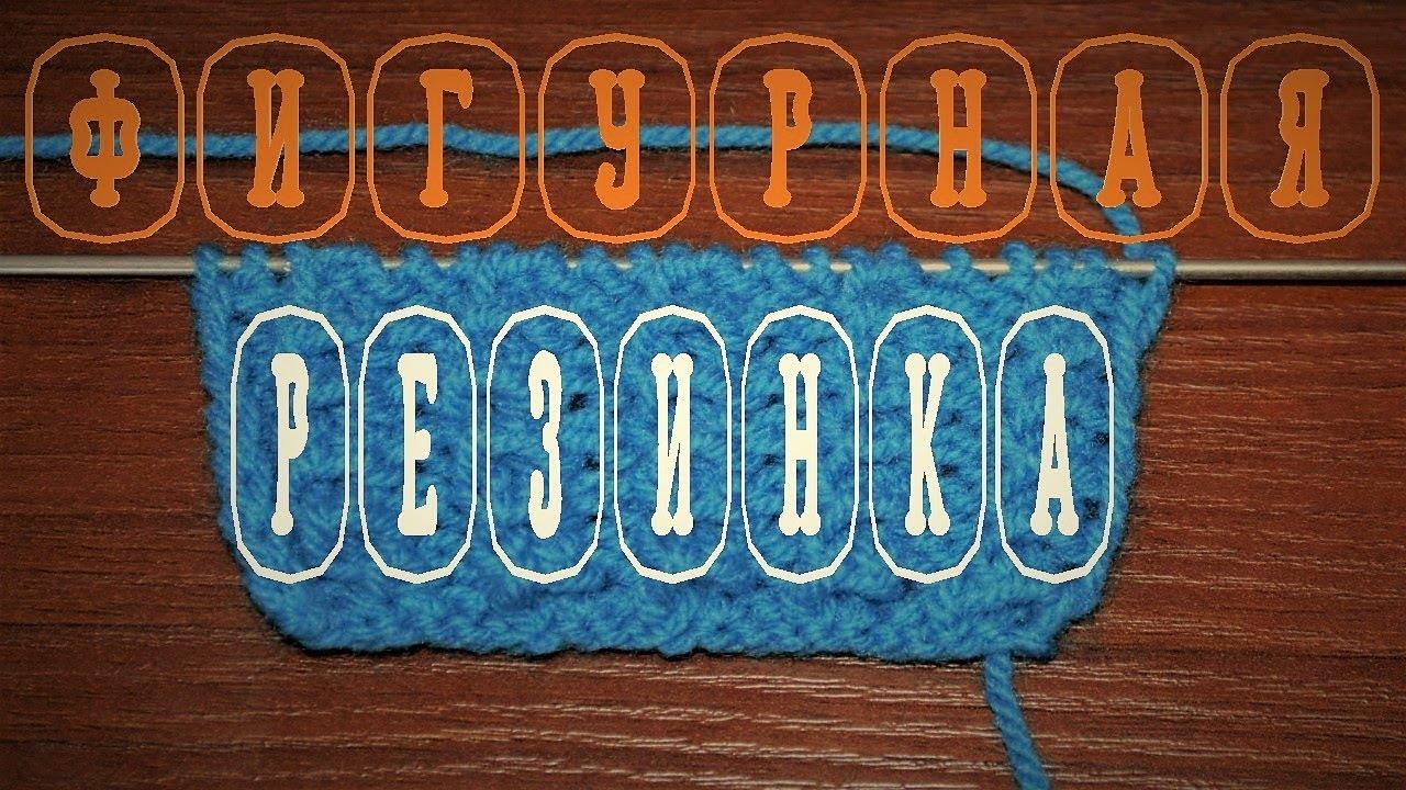 Вязание фигурных резинок спицами 362