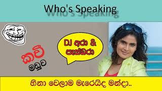DJ Ara & Pasbara Who's speaking 9 Kawi Maduwa | The Big Talk