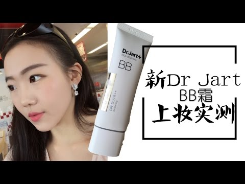 【Rainie】Dr. Jart BB霜12小时上妆实测| 跟我浪一天 Dr. Jart Rejuvenating BB Cream 12 HR Test & Review