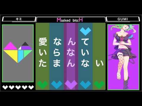 【GUMI】Masked bitcH【オリジナル曲+PV】