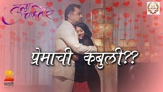 तुला पाहते रे   प्रेमाची कबूली देणार विक्रांत   Zee Marathi Srial Letest News
