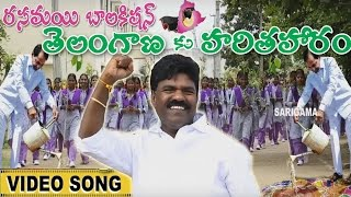 Super Hit Telangana Haritha Haram Song | Rasamayi Balakishan Telangana Songs | Telangana Folk Songs