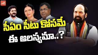 Uttam Kumar Reddy Strategy on Mahakutami MLA Candidates | Telangana Congress