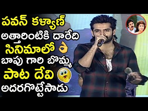 Hero Ram Speaks About Pawan Kalyan Attarintiki Daredi Movie || Hello Guru Prema Kosame || TWB
