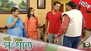 Bangla Natok | Shonghat | EP - 169 | Ahmed Sharif, Shahed, Humayra Himu, Moutushi, Bonna Mirza