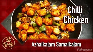 Hotel Style Spicy Chilli Chicken Recipe | Azhaikalam Samaikalam