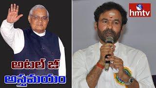 BJP Leader Kishan Reddy Pays Tribute to Atal Bihari Vajpayee   | hmtv